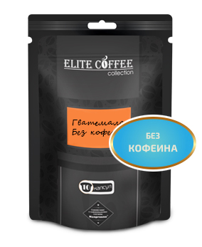 картинка Elite Coffee Decafo - без кофеина от интернет-магазина Coffezza